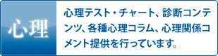 banner-shinri.png