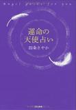 tenshiuranai.jpg